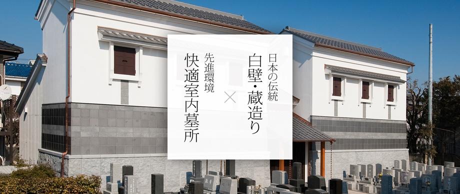 先進環境 快適室内墓所 × 日本の伝統 白壁・蔵造り